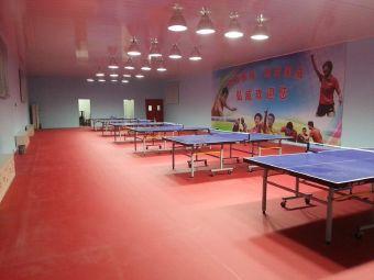 宏威乒乓球馆