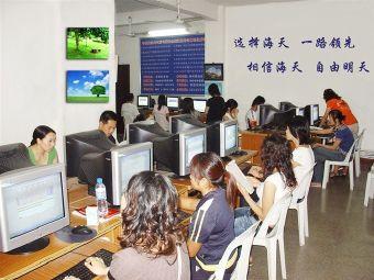 涵江蓝天电脑学校