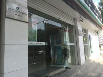 宁波市市区农村信用合作联社24小时自助银行