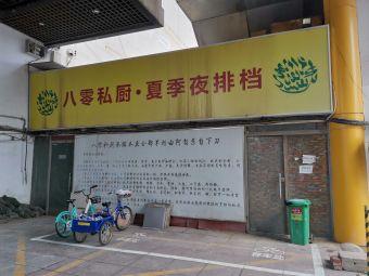 鳳水園商業街