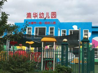 吉林艺术学院附属华人国际幼儿园
