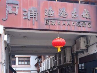 石浦渔港古城景区·售票处