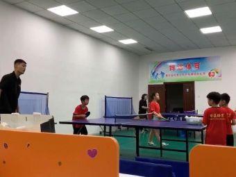 博远体育青少年乒乓球培训机构
