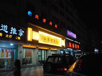 义乌市风度网络科技公司