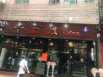 千百度salon(高地大街店)