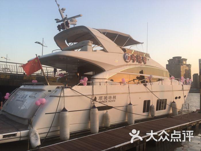 上海合恩游艇俱乐部图片 - 第2张