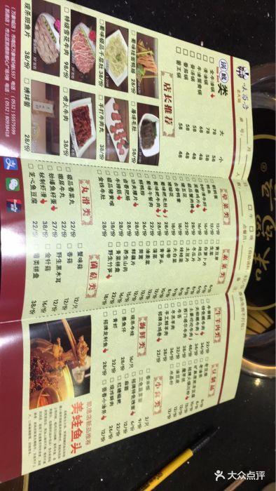 味蜀吾老火锅(青岛万象城店)--价目表-菜单图片-青岛