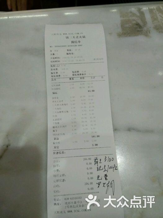 重庆镇三关老火锅(成都总店)图片 - 第11张