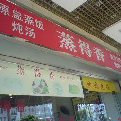 翠华港式茶餐厅的图片