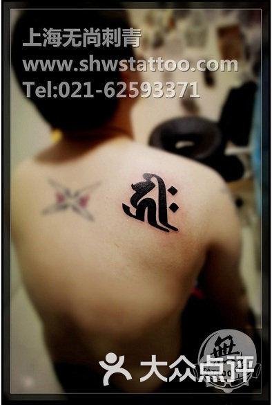 无尚刺青纹身工作室手稿:摩羯座四叶草图腾纹身设计