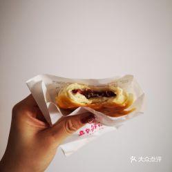 嘉华鲜花饼 大理二店 的玫瑰鲜花饼好不好吃 用户评价口味怎么样 大理市美食玫瑰鲜花饼实拍图片 大众点评