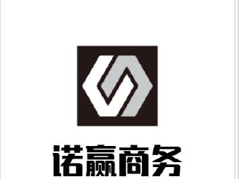 有限公司(昆山诺赢商务信息咨询)