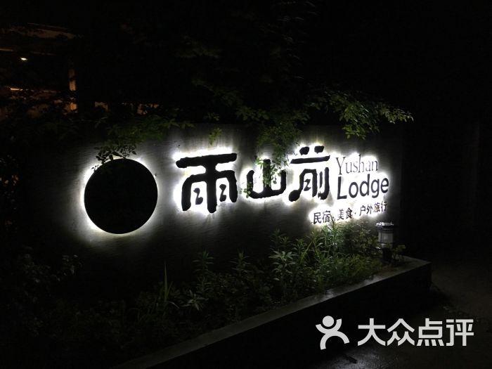千岛湖雨山前民宿图片 - 第1张
