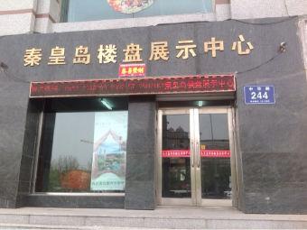秦皇岛楼盘展示中心