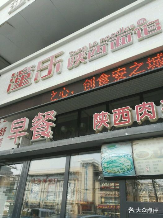 和美食约在马栏朋友,她喜欢吃这家店,所以.-潼v美食广场图片