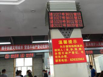 哈尔滨市不动产登记中心(香坊二分中心)