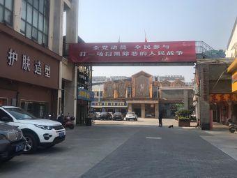 锦汇商业广场