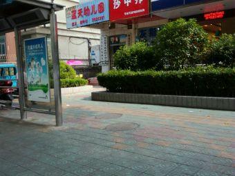 蓝天幼儿园(淮海中路店)