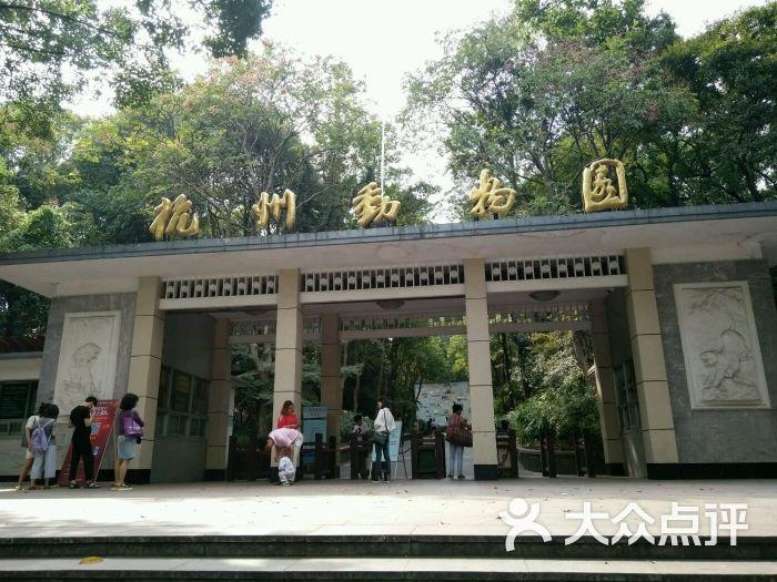 杭州动物园图片 - 第2153张