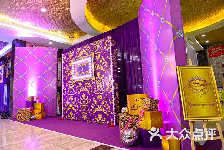 紫色欧式复古-缘喜婚礼-佛山结婚-大众点评网