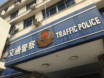 郑州市公安局交警支队第三大队