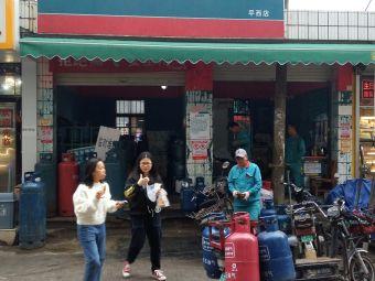 海方燃气(体育路店)