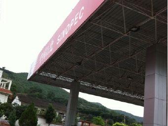 中国石化加油站(青羊东街)