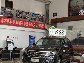 新乡旭致上汽荣威4S店(红旗区店)
