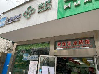 华氏大药房(外环西路店)