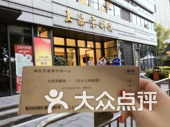 上海京剧院