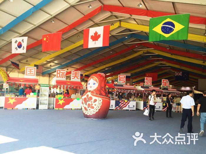 秦皇岛沙滩国际美食节-图片-秦皇岛美食-大众点评网