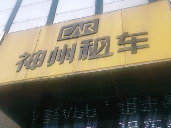 神州租车(连云港苏欣客运站店)