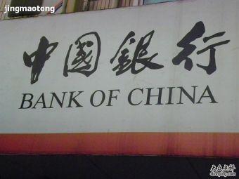 中國銀行(常福桥支行)