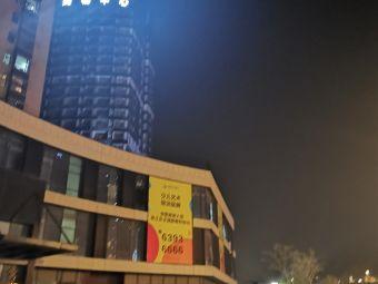 金鹰商业中心