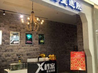 X档案密室逃脱(蝴蝶广场店)