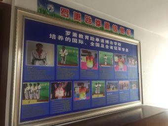 罗萧跆拳道学校