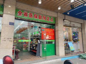 亿金方医药健康超市(翠园店)