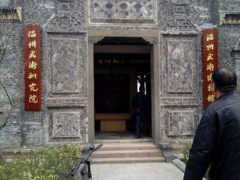 温州武术研究院