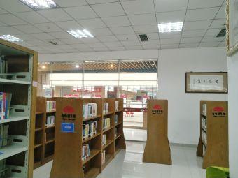 成都市新都区图书馆