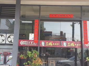 三妈臭臭锅(中山路二段店)