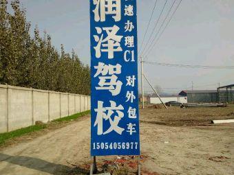 庄寨镇润泽驾校