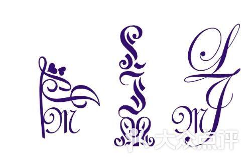 上海火凤凰纹身工作室艺术字母图片-北京纹身-大众