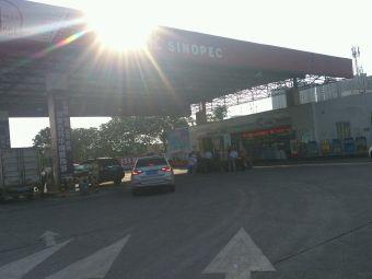 中国石化清远市西就加油站