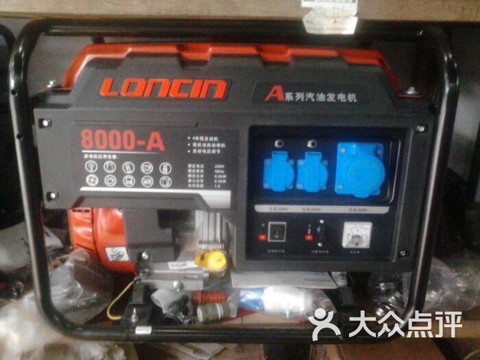 嘉汶三鱼水泵城(光彩店)隆鑫6.5kw发电机图片 - 第15张