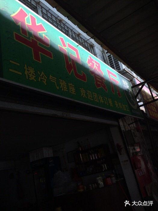 在都斛这里吃了几次了,也换了不少餐厅,间.-华贩卖侍魂传说月胧美食在图片