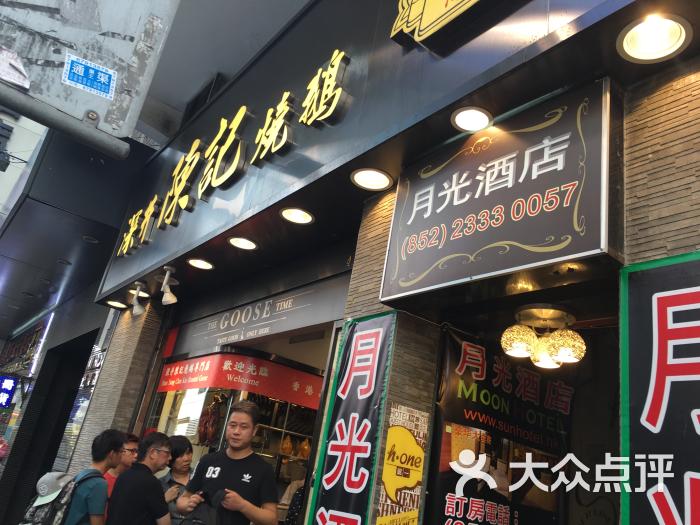 香港深井烧鹅加盟_深井陈记烧鹅粉面茶餐厅(新填地街店)图片 - 第1张