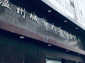 温州城市大学松台校区招生大厅