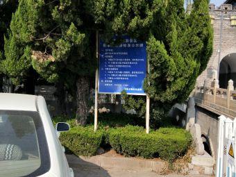 孔府孔庙正门停车场