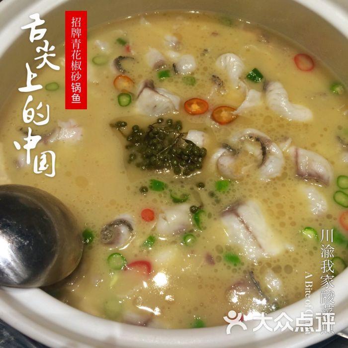 青花椒砂锅鱼图片