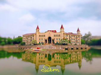 南京财经大学(福建路校区)